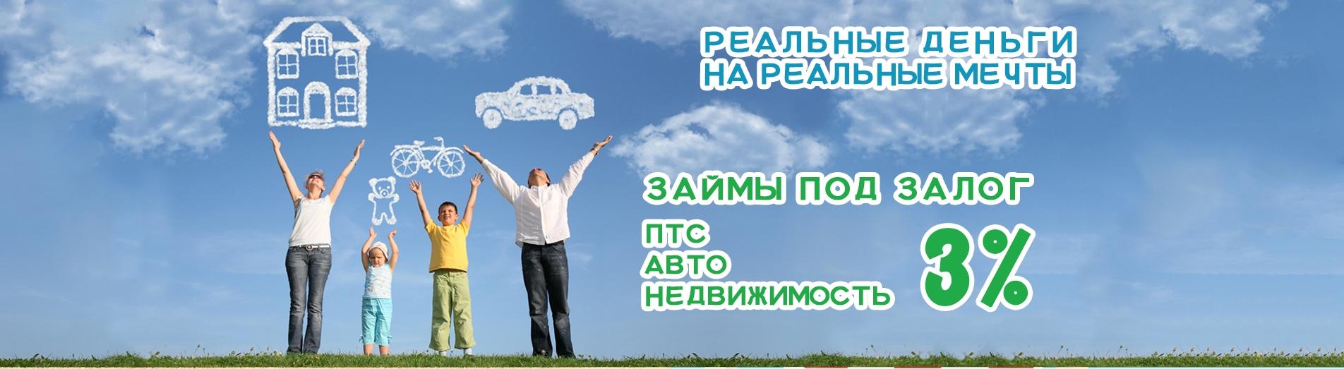 Займ до продажи автомобиля новосибирск автоломбард экспресс отзывы